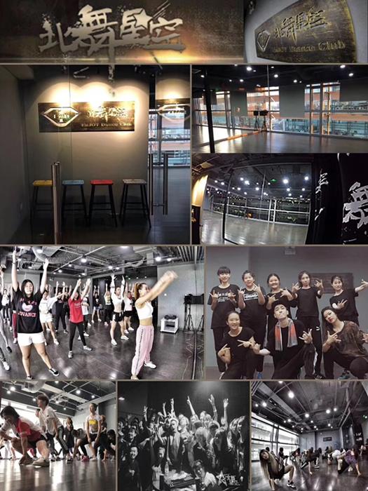北京爵士舞培训机构