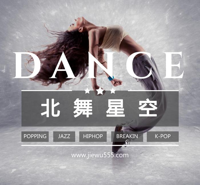 北京古风舞舞蹈培训班【热门舞室】