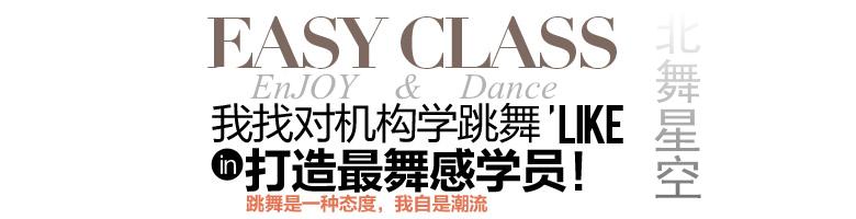 北京街舞工作室