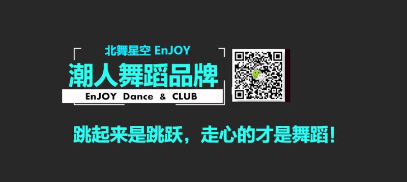 北京成人舞蹈培训班
