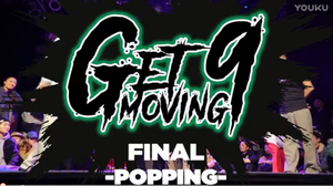 第九届Get Moving poppin街舞比赛